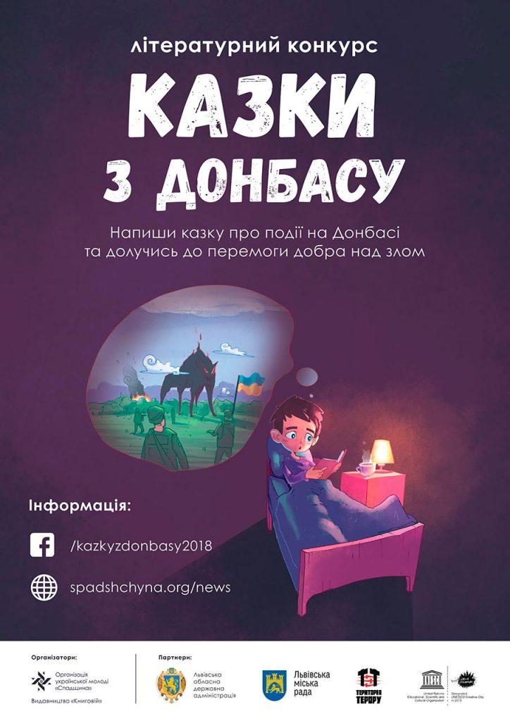 Постер літературного конкурсу «Казки з Донбасу»
