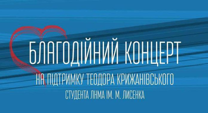 Концерт за життя Теодора Крижанівського