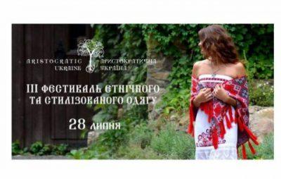 Мешканців області запрошують на фестиваль-показ етнічного одягу «Аристократична Україна»