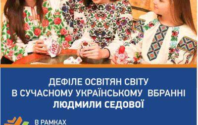 У Львові відбудеться унікальне дефіле українських освітян з цілого світу