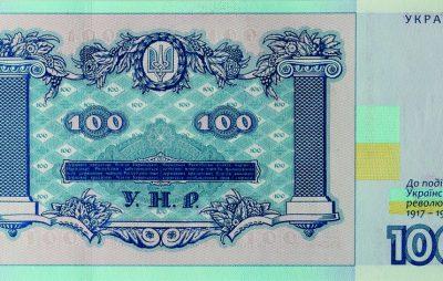 """Національний банк випустить сувенірну неплатіжну банкноту """"Сто гривень"""""""