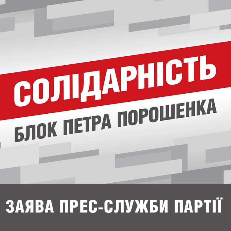 """Тимошенко співпрацює з Коломойським, - БПП """"Солідарність"""""""