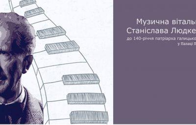 У львівській філармонії відбудеться рік Людкевича
