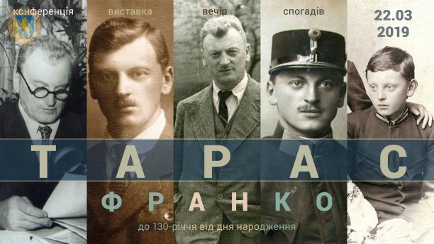 Львівщина відзначає 130-річчя від Дня народження Тараса Франка