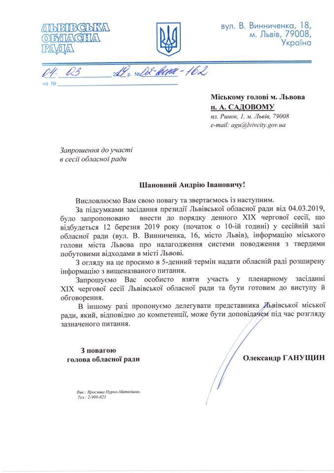 Садового запросили на комісію Львівської обласної ради . Фото: Олександр Ганущин.