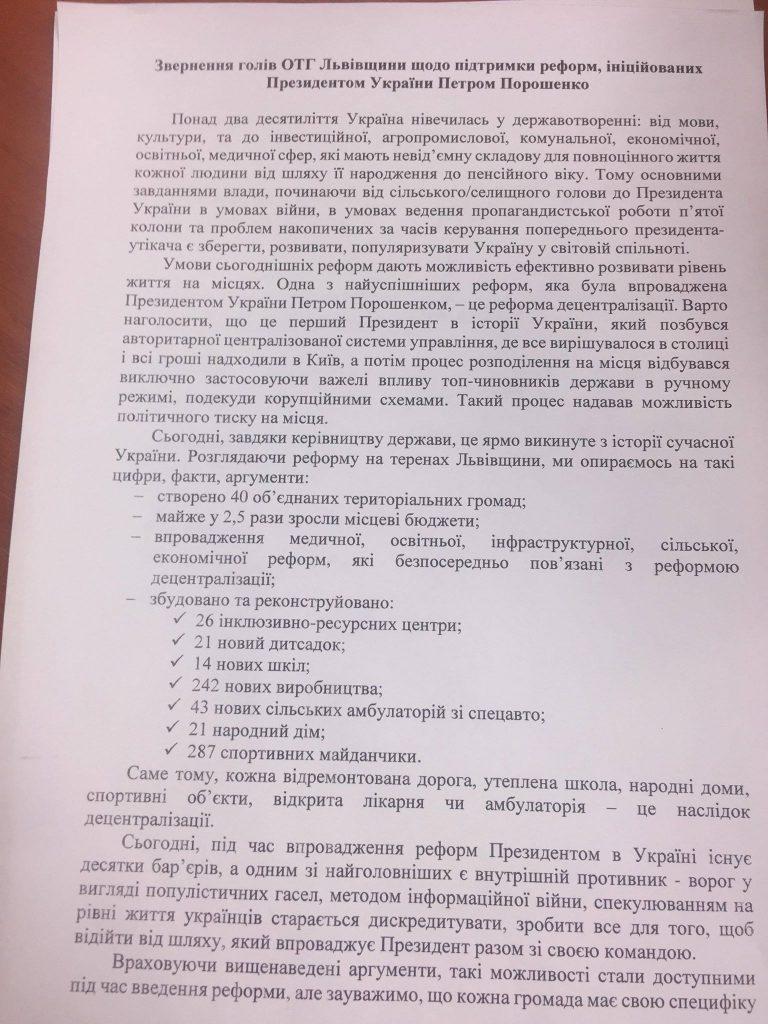Мери міст та голови ОТГ Львівщини підтримали Порошенка
