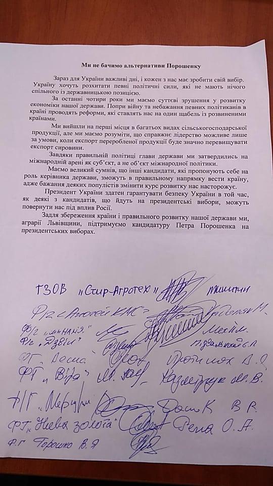 Звернення аграрії Львівської області. Фото 4studio