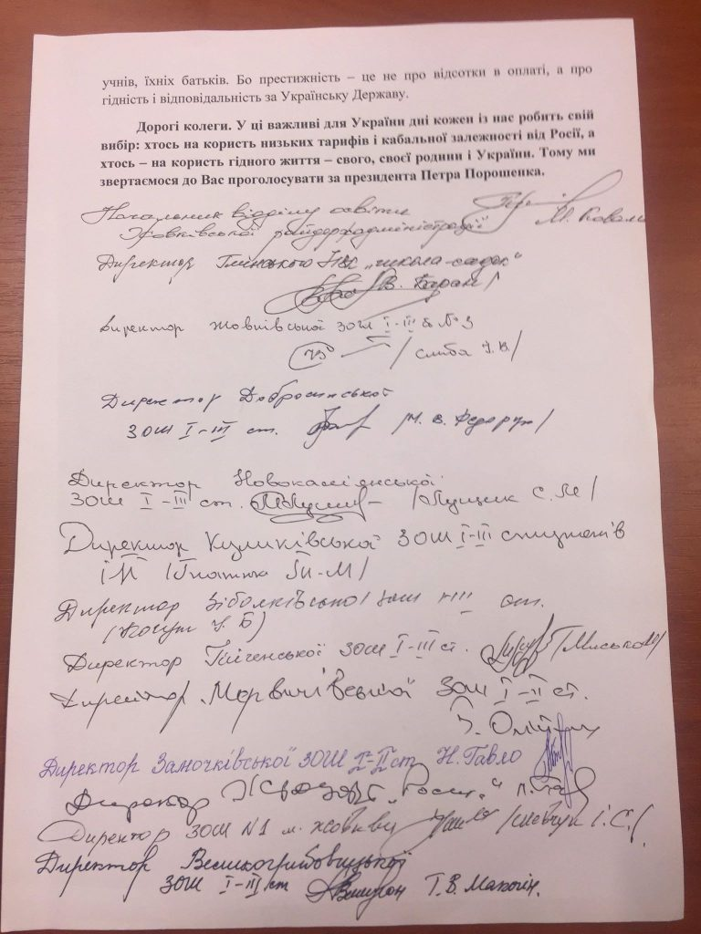 Освітяни Львівщини підтримали Порошенка і закликали усіх прийти на вибори