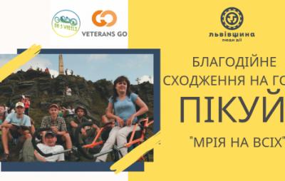 Мешканців Львівщини запрошують на благодійне сходженні на гору Пікуй