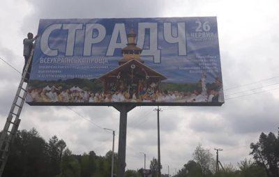 На Яворівщині відбудеться Всеукраїнська проща. Фото: відкриті джерела.