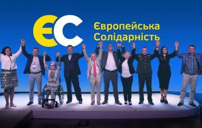 """Партія """"Європейська Солідарність"""" оприлюднила першу 50-ку виборчого списку. Фото: відкриті джерела."""