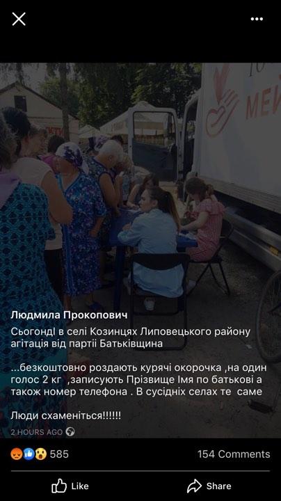 Голос за 2 кг курятини: у Тимошенко розпочали підкуп виборців