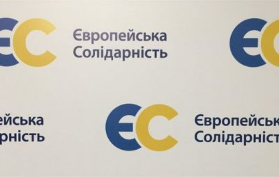 """У мережі оприлюднили вірш про """"Європейську Солідарність"""" та Олега Синютку"""