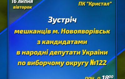 У Новояворівську кандидати у нардепи зустрінуться з громадськістю