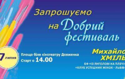 Львів'ян запрошують у неділю на Добрий фестиваль