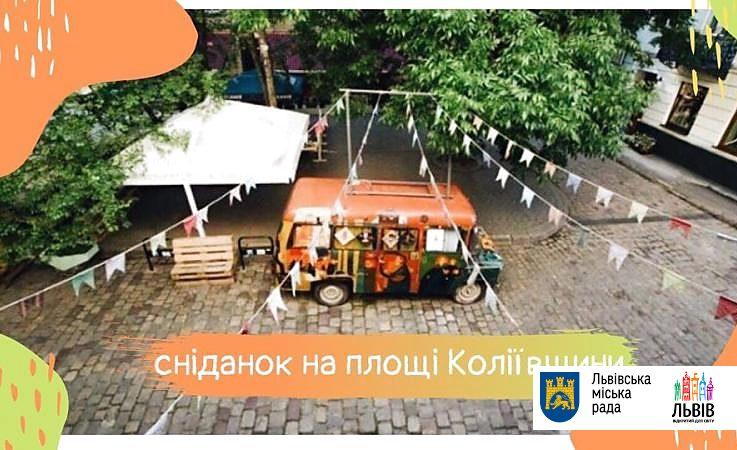 Львів'ян запрошують обговорити майбутнє пл. Коліївщини