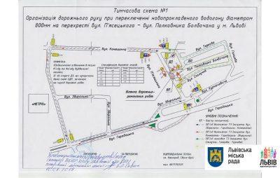 У Львові від сьогодні перекриють рух транспорту на перехресті вул. Пꞌясецького і вул. Полковника Болбочана