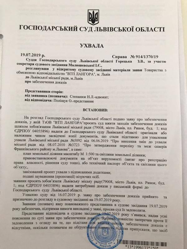 Компанія «ОККО» хоче скасувати ухвалу Львівської міськради та забудувати сквер на Героїв УПА