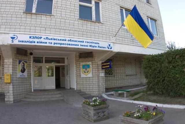 Львівський обласний госпіталь інвалідів війни та репресованих