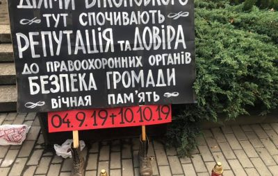 У Львові похоронили довіру до поліції. Фото: Наталія Шелестак.
