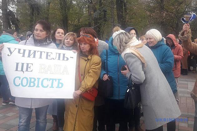 Освітяни протестують проти 40-годинного робочого тижня
