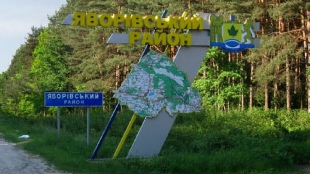 На Львівщині ліквідують Яворівський район