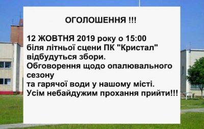 Увірвався терпець: мешканці Новояворівська проведуть збори через загрозу зриву опалювального сезону