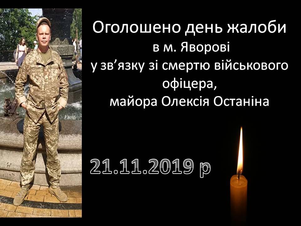 У Яворові через смерть військового офіцера оголосять день жалоби