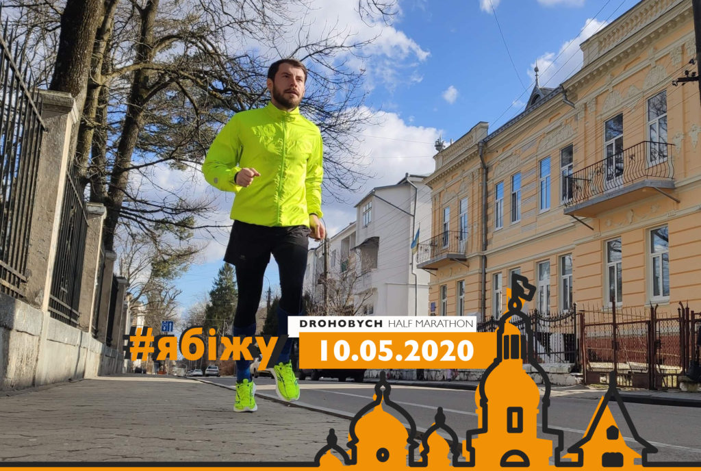 Drohobych half marathon 2020