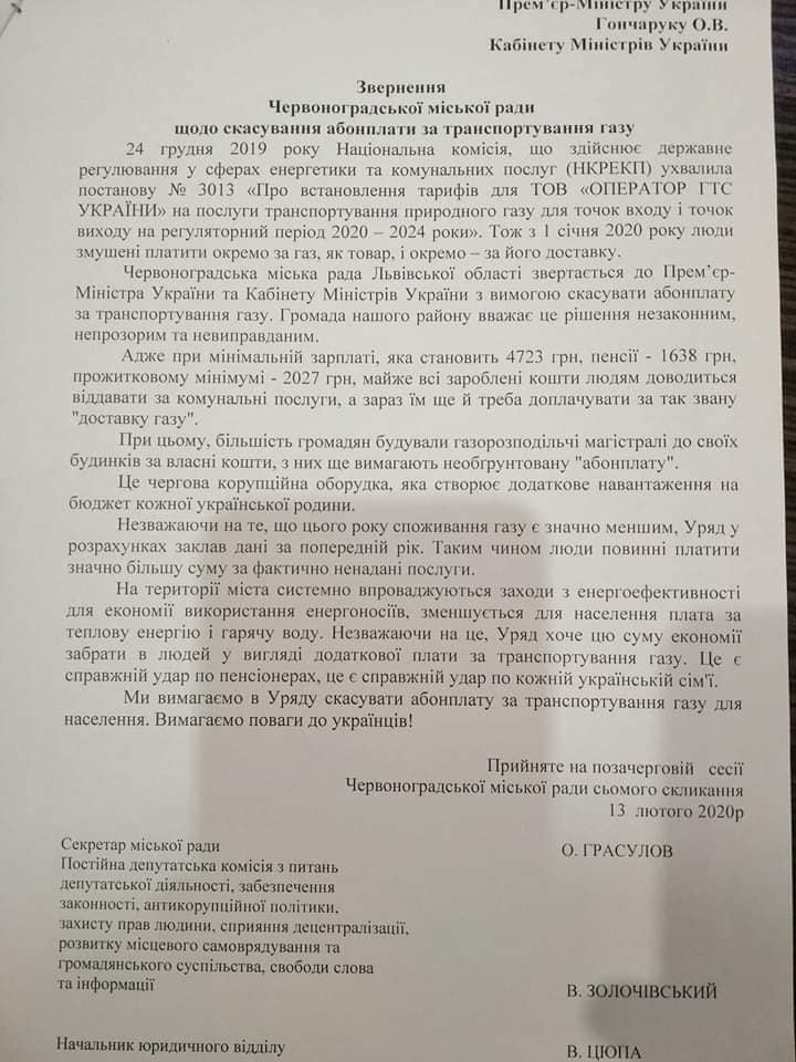 Червоноградська міська рада виступила проти скасування абонплати за транспортування газу