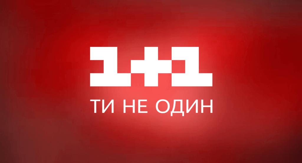 Телеканал «1+1» Фото: відкриті джерела.