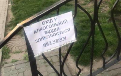 У Львові на Сихові дбають про покупців алкоголю. Фото: Андрій Карбовник.