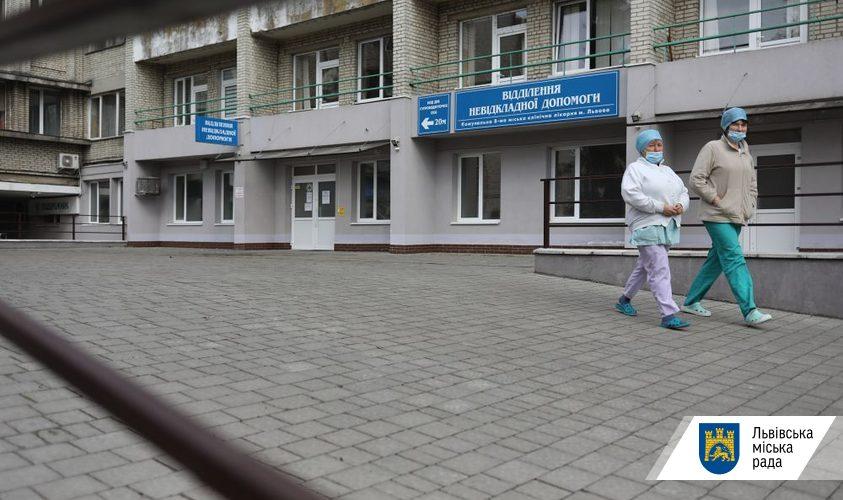 У Львові хворих з пневмонією лікуватимуть у 8-мій міській лікарні. Фото: ЛМР.