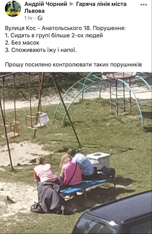 Як у Львові порушують правила карантину. Фото: скриншот.