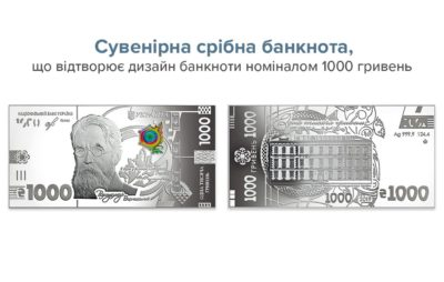 НБУ випустить срібну монету номіналом 1000 гривень. Фото: НБУ.