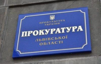Прокуратура Львівської області. Фото ілюстроване з відкритих джерел.