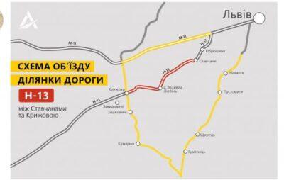 У Львівській області перекриють трасу до Ужгорода