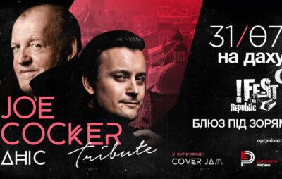 Львів'ян запрошують на блюз під зорями - живий концерт «Joe Cocker Tribute»
