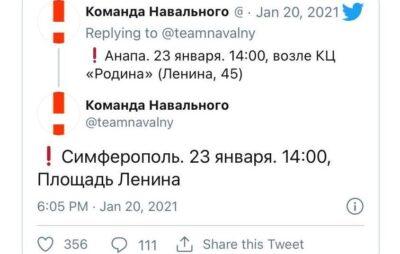 Команда Навального не визнає Крим українським. Фото: скриншот
