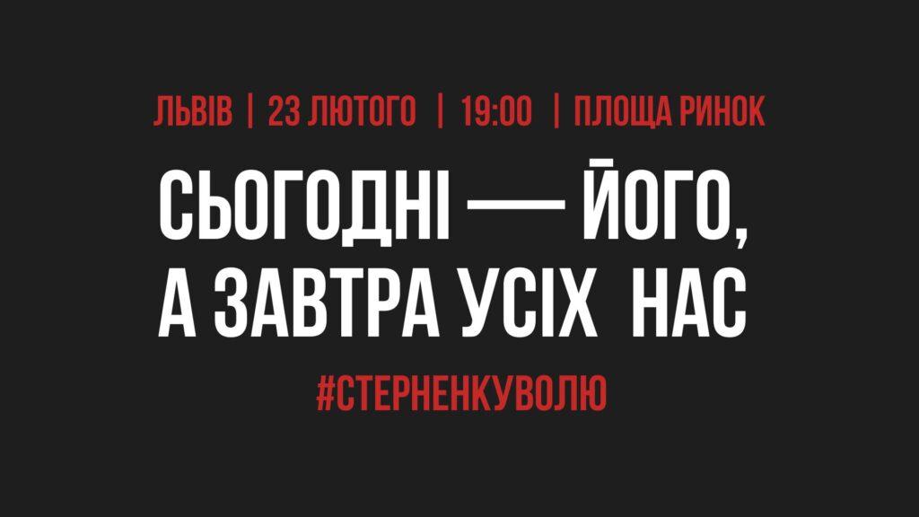 У Львові вийдуть на акцію підтримки Сергія Стерненка