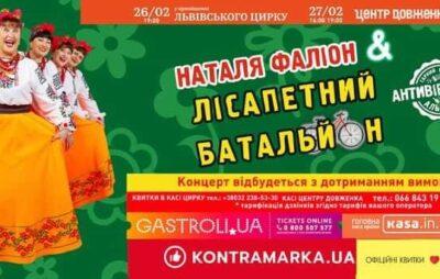 До Львова із «Противірусним альбомом» їдуть Наталя Фаліон та Лісапетний батальйон