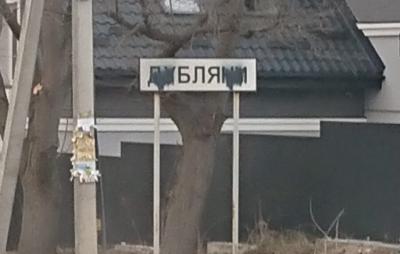 На Львівщині назву міста перетворили на нецензурний вислів. Фото: Vova Yakubyanets
