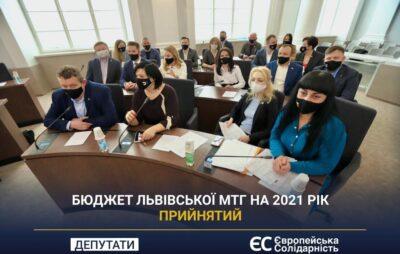 Львівська міська рада прийняла бюджет розвитку міста на 2021 рік