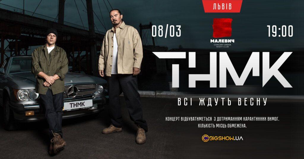 У Львові люди із вадами слуху зможуть «почути» концерт гурту ТНМК