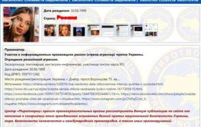 Зірка «Школи» Ліза Василенко потрапила у базу «Миротворця». Фото: Букви