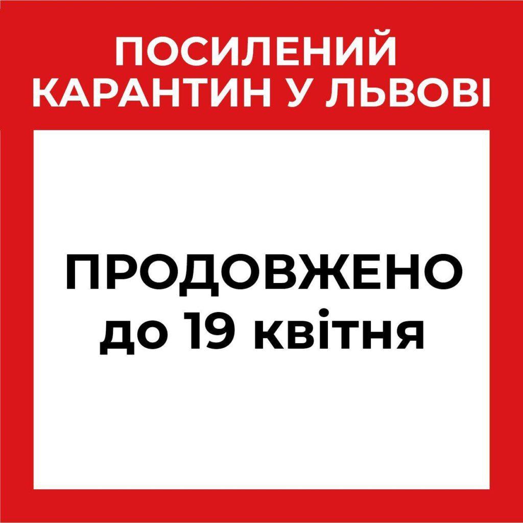 Посилений карантин у Львові продовжили до 19 квітня