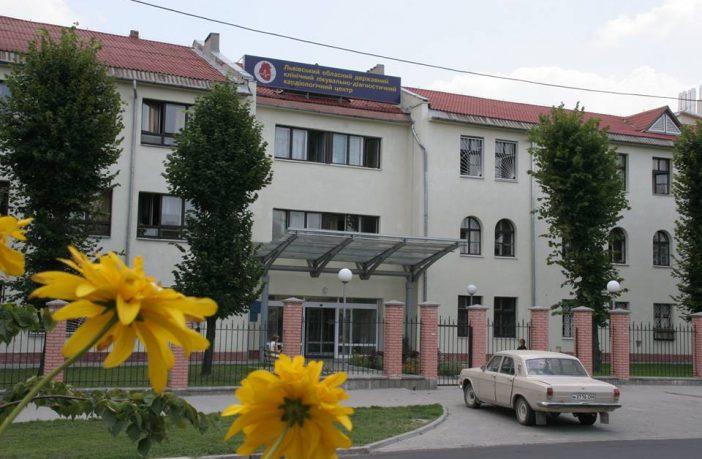 Львівський обласний кардіологічний диспансер