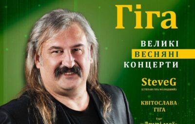 Степан Гіга запрошує на «Великі весняні концерти» у Львові
