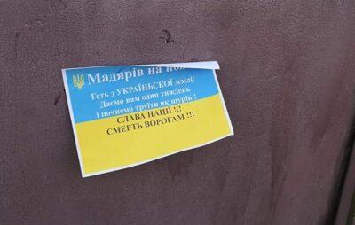 На Закарпатті невідомі поширюють провокаційні листівки. Фото: Закарпаття онлайн
