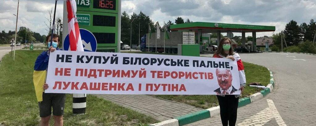 На Львівщині провели акцію протесту проти білоруського пального. Фото: Олексій Францкевич